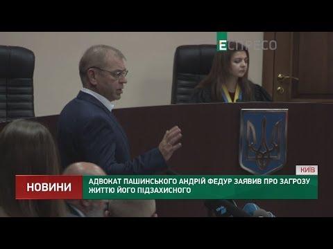 Адвокат Пашинського заявив про загрозу життю його підзахисного