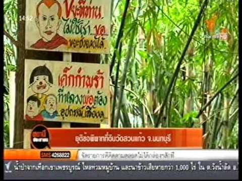 4-9-2014 ยุติข้อพิพาทที่ดินวัดสวนแก้ว จ.นนทบุรี