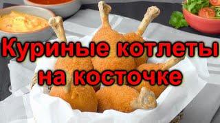 Куриные котлеты на косточке Неожиданный рецепт Как приготовить котлеты куриные Котлеты из курицы