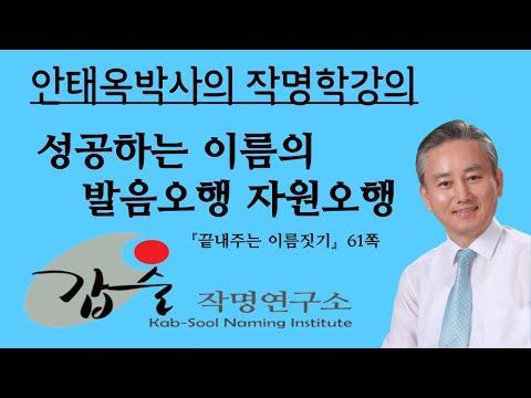 4.발음오행 자원오행(좋은이름 개명 사주와작