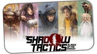 СТРИМ 🔴 Shadow Tactics Blades of the Shogun (Японские самураи)