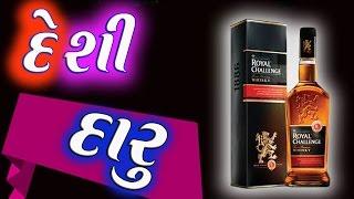 દેશી દારૂ ( ગુજરાતી સોન્ગ ) Desi Daru ( Gujarati Song )