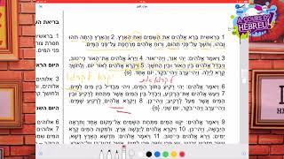 Apprendre l'hébreu biblique - genèse 1 - 5,6