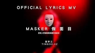 黃亭之 Tingzhi Hz - 假面目 Masker OFFICIAL LYRICS MV | #對抗心裡黑暗面 @tingzhi.hz