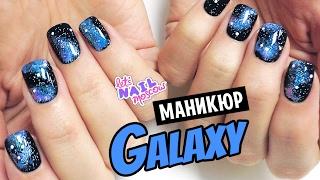 Космический маникюр | Galaxy nails(Космический маникюр / Galaxy nails - что для него нужно, как нарисовать, какие инструменты использовать + 3 секре..., 2015-11-24T09:30:00.000Z)