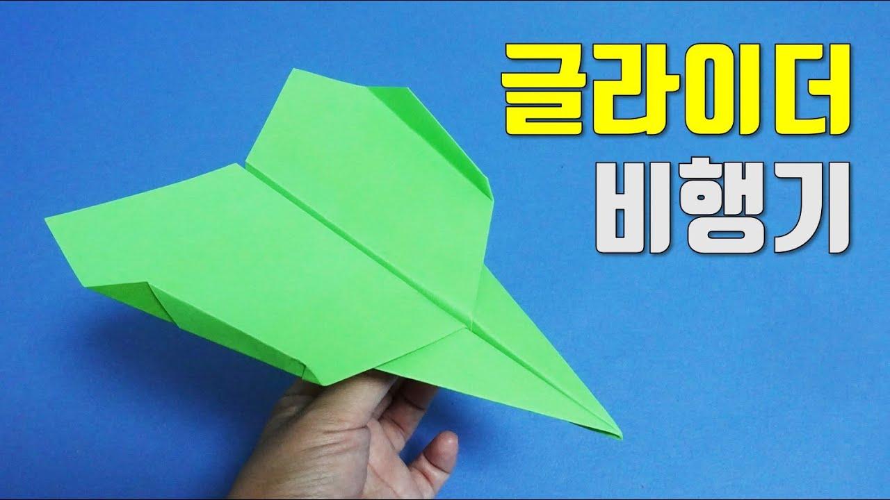 글라이더 종이비행기 접기. 공기타고 멀리멀리 날아가요. easy origami airplane