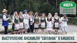"""Выступление ансамбля """"Свiтанак"""" в Бишкеке"""