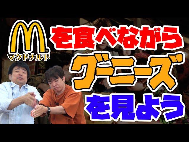 【ネタバレ注意】マクドナルドの復活人気商品を食べながら映画「グーニーズ」を見よう!