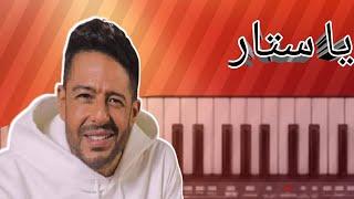 اغنيه يا ستار محمد حماقي ( تعليمي ) وتحميل الايقاع بصسغة ويڤ