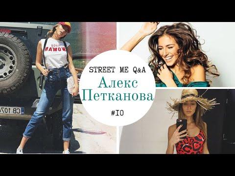 На гости на Алекс Петканова  STREET ME Q&A с Александра Петканова   Част 1