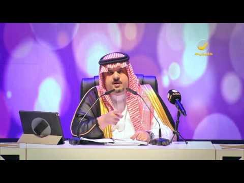 أمسية الأمير عبدالرحمن بن مساعد في جامعة الأميرة نورة 2017 - أمسيات المملكة
