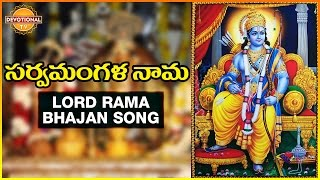 Lord Sri Rama Telugu Devotional Songs | Sarva Mangala Nama Sita Song | Devotional TV