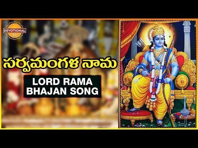 Lord Sri Rama Telugu Devotional Songs | Sarva Mangala Nama Sita Song | Devotional TV