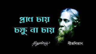 Pran chai chokkhu na chay lyrics Rabindra sangeet