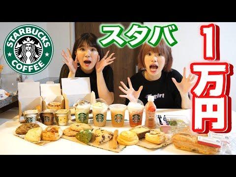 【大食い】スタバで1万円使い切って爆食してみた!!!!!!