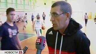 Сезон большого баскетбола стартовал в Биробиджане(РИА Биробиджан)