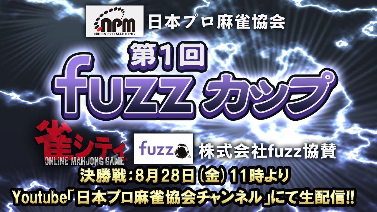 第1回fuzzカップ 決勝戦 - YouTube