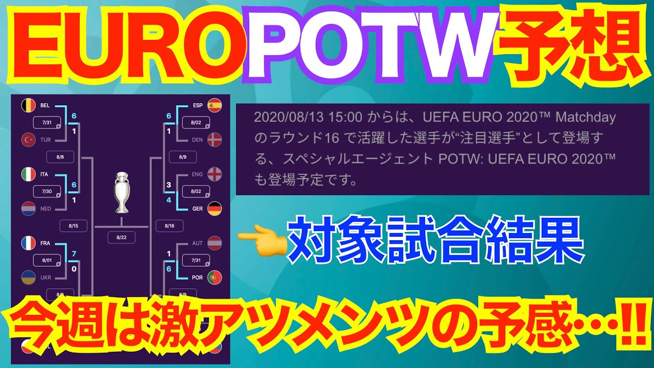 【今週のPOTW】今週のユーロPOTWはアツい!?Round16の闘いから11人が登場!!!【#ウイイレアプリ2020】