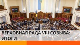 Верховная Рада VIII созыва: итоги проделанной работы