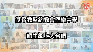 Publication Date: 2020-12-19 | Video Title: 【福音周!!!!!!】堅樂中學師生網上大合唱~~|《平安》|
