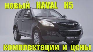 Новый Haval (Хавал) H5 2020 ЦЕНА, Комплектации