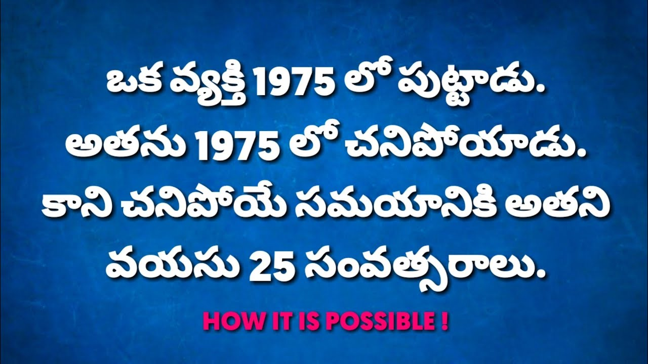 Logical Riddles | Telugu Riddles | Riddles in Telugu | Telugu Puzzles |  Puzzles in Telugu