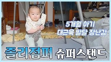 [홈바부부] 5개월 아기 장난감 졸리점퍼 탑승기!