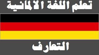 تعلم اللغة الألمانية : ٢- التعارف - Lernen Sie Arabisch