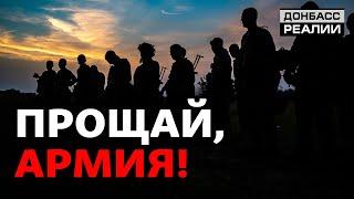 Почему военные уходят из украинской армии? | Донбасс Реалии