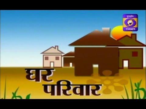 Ghar Parivar, DD RAJASTHAN