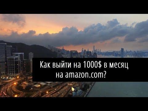 КАК ЗАРАБОТАТЬ 1000 ДОЛЛАРОВ В МЕСЯЦ НА АМАЗОН / ВЫБРАТЬ ТОВАР ПРАВИЛЬНО /  ЧТО ДЕЛАТЬ СЕГОДНЯ?