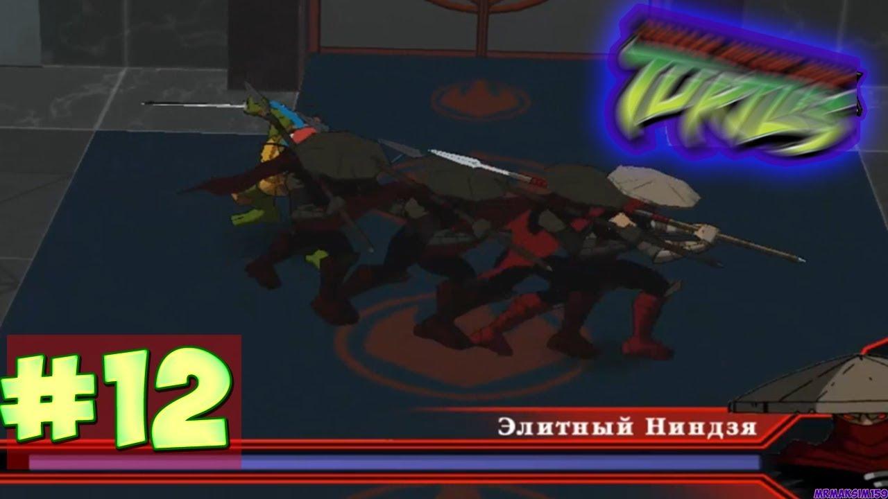 Игра черепашки ниндзя приключения видео все участники последний герой 4