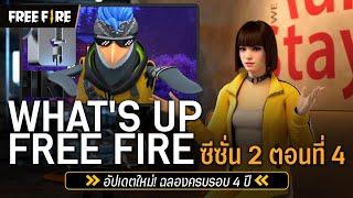 [ข่าวด่วน💨] What's UP! Free Fire2 EP.04 | Garena Free Fire screenshot 2