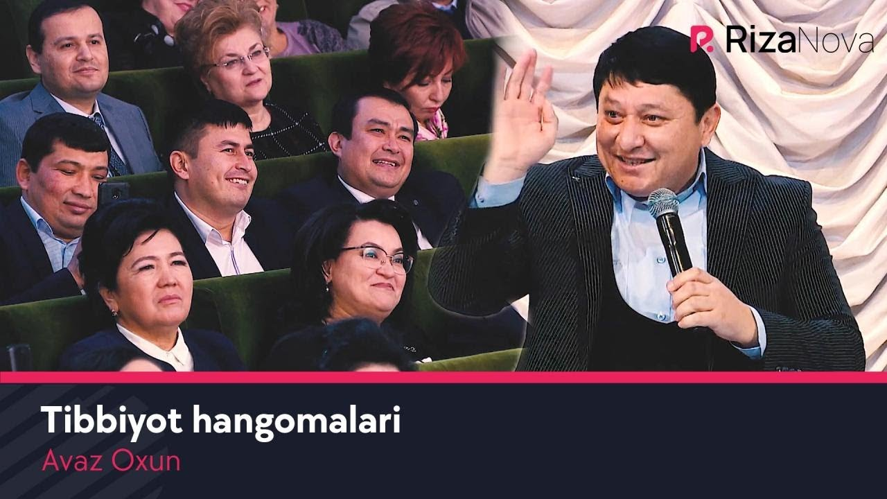 Avaz Oxun - Tibbiyot hangomalari 2020 | Аваз Охун - Тиббиёт хангомалари 2020