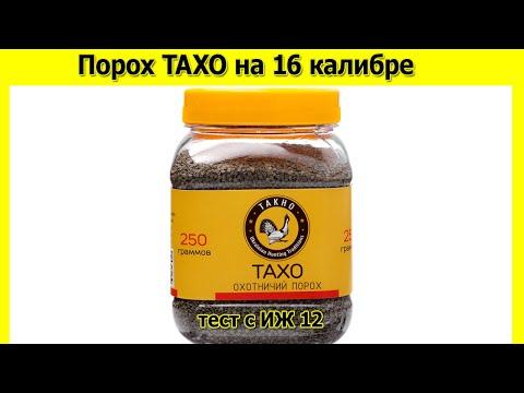 Тестируем 16 калибр на порохе ТАХО с ИЖ 12