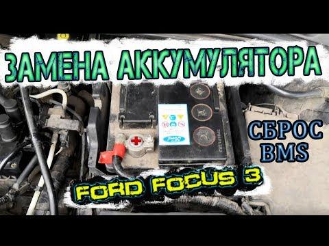 Замена Аккумулятора Форд Фокус 3 Сброс BMS