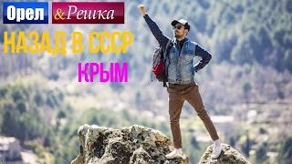 Орел и решка. Назад в СССР - Крым (HD)