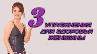 3 упражнения для здоровья женщины