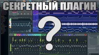 """""""Секретный"""" метод игры вокалом в твоих треках. FL Studio обучение"""
