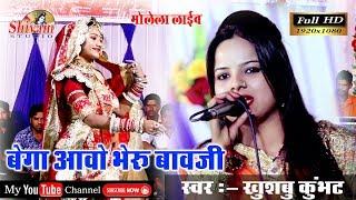 Khushbu Kumbhat भेरूजी का सुप्रसिद्धि, भजन बेगा आवो भेरू बावजी