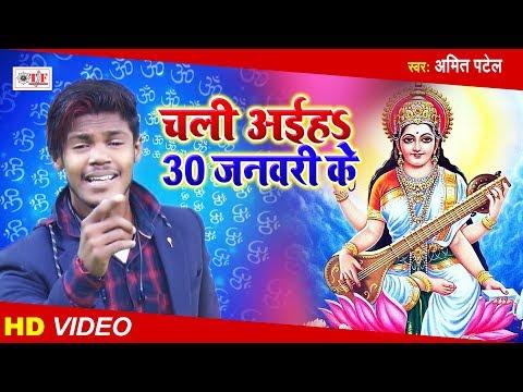 चली-अईहा-30-जनवरी-के- -amit-patel-का-new-saraswati-puja-video-song- -chali-aayiha-30-january-ke