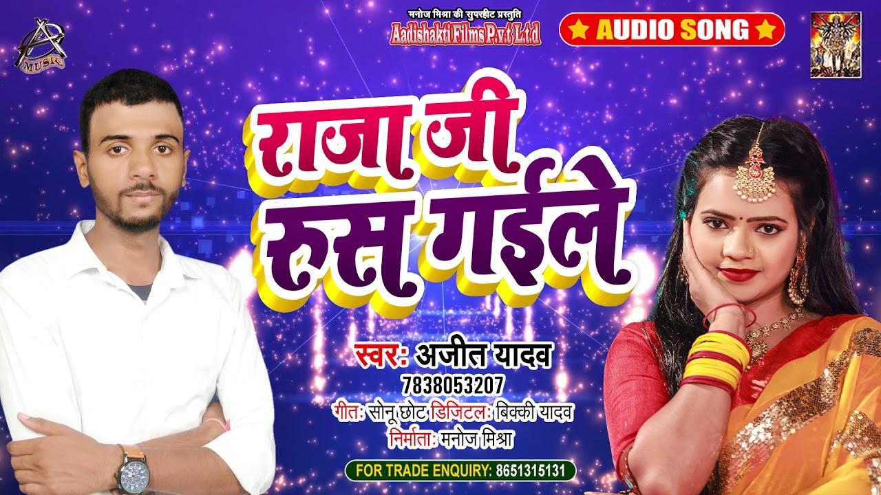#Audio | राजा जी रूस गइले | Raja Rus Gaile | #Ajeet Yadav | New Bhojpuri Song 2021