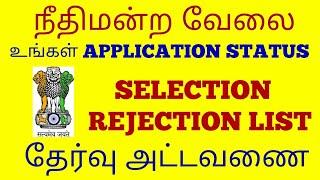 நீதிமன்ற வேலை//உங்கள் APPLICATION STATUS //SELECTION REJECTION LIST//EXAM SCHEDULE