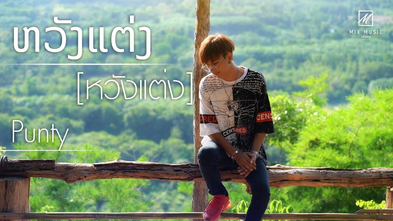 ຫວັງແຕ່ງ [หวังแต่ง] - Punty (official mv)