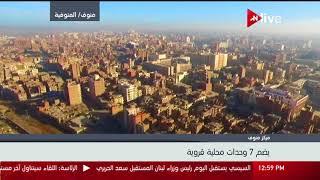 إطلالة علوية بكاميرا ON Live الخاصة على مركز منوف بمحافظة المنوفية