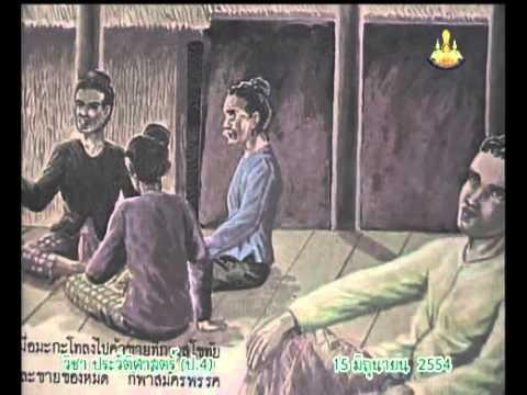013 540615 P4his A historyp 4 ประวัติศาสตร์ป 4 ตำนานสมัยสุโขทัย  พระเจ้าฟ้ารั่ว
