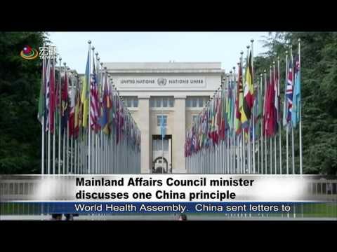 中方阻擾台灣參加 WHA 重申一中原則 Mainland Affairs Council minister discusses one China principle—宏觀英語新聞