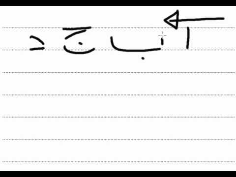 Arabic writing practice lesson 1 YouTube – Lined Paper to Write on