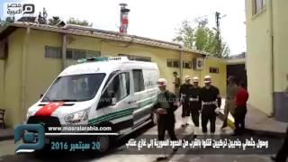 مصر العربية | وصول جثماني جنديين تركيين قتلوا بالقرب من الحدود السورية إلى غازي عنتاب