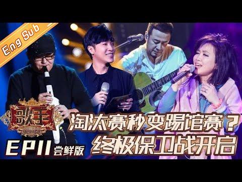 《歌手2019》EP11 尝鲜版:陈楚生空降踢馆 刘欢吴青峰金曲接招!Singer 2019【湖南卫视官方HD】